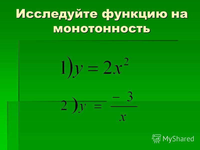 Исследуйте функцию на монотонность