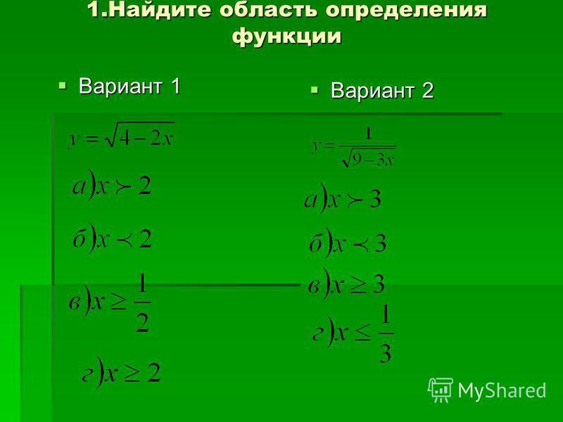 1. Найдите область определения функции Вариант 1 Вариант 1 Вариант 2 Вариант 2
