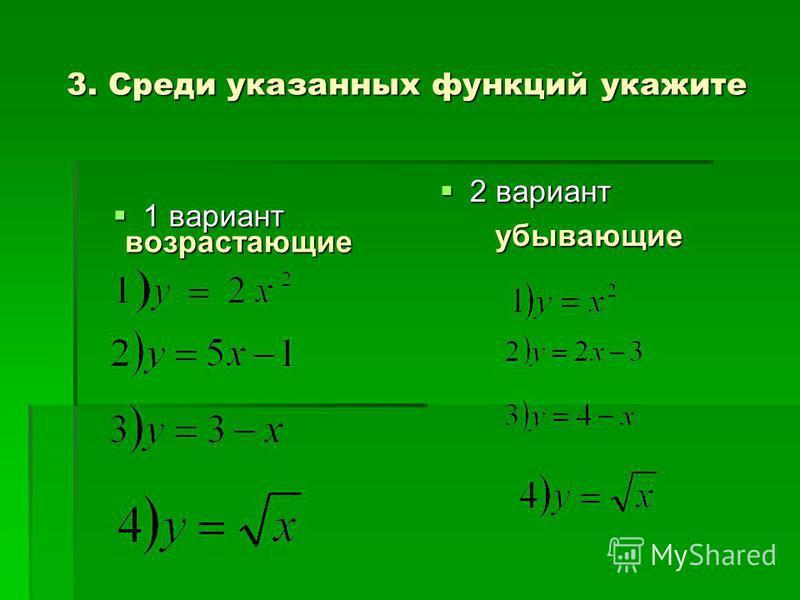 3. Среди указанных функций укажите 1 вариант 1 вариант 2 вариант 2 вариант возрастающие убывающие