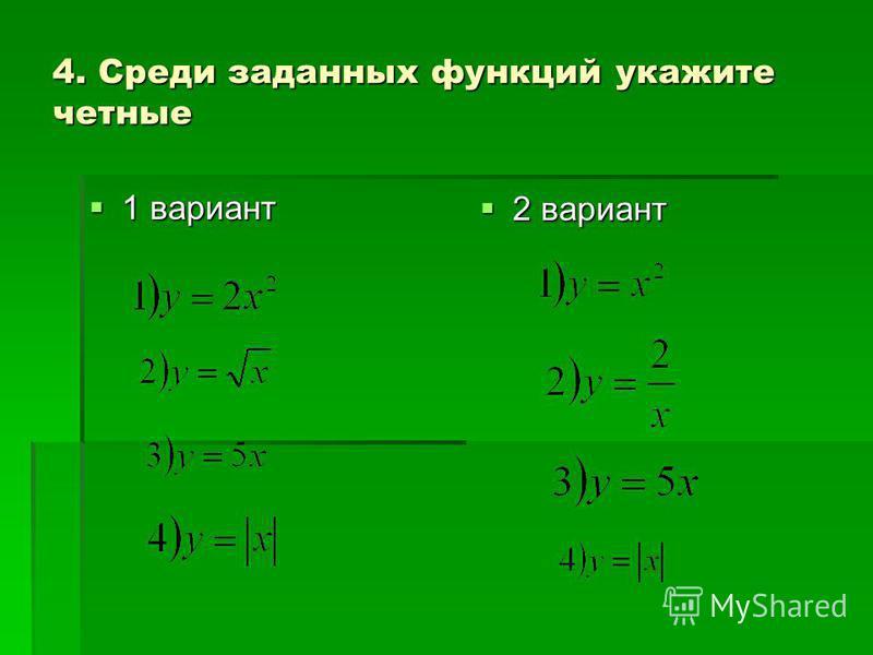 4. Среди заданных функций укажите четные 1 вариант 1 вариант 2 вариант 2 вариант