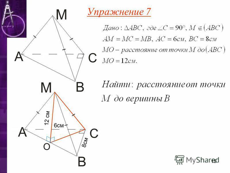 М С А В М С А В О 6 см 8 см 12 см Упражнение 7 15
