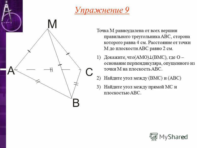 М С А В Точка М равноудалена от всех вершин правильного треугольника ABC, сторона которого равна 4 см. Расстояние от точки М до плоскости ABC равно 2 см. 1)Докажите, что(AMO) (BMC), где O – основание перпендикуляра, опущенного из точки М на плоскость