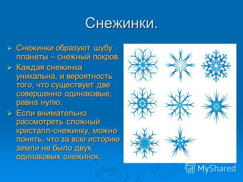 Снежинки. Снежинки образуют шубу планеты – снежный покров. Снежинки образуют шубу планеты – снежный покров. Каждая снежинка уникальна, и вероятность того, что существует две совершенно одинаковые, равна нулю. Каждая снежинка уникальна, и вероятность