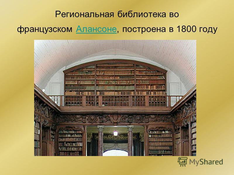 Региональная библиотека во французском Алансоне, построена в 1800 году Алансоне