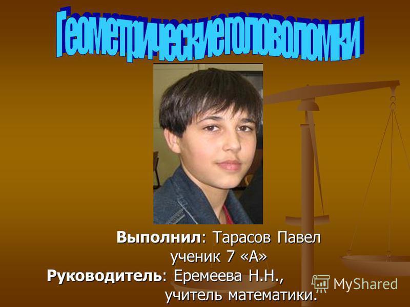 Выполнил: Тарасов Павел ученик 7 «А» Руководитель: Еремеева Н.Н., учитель математики.