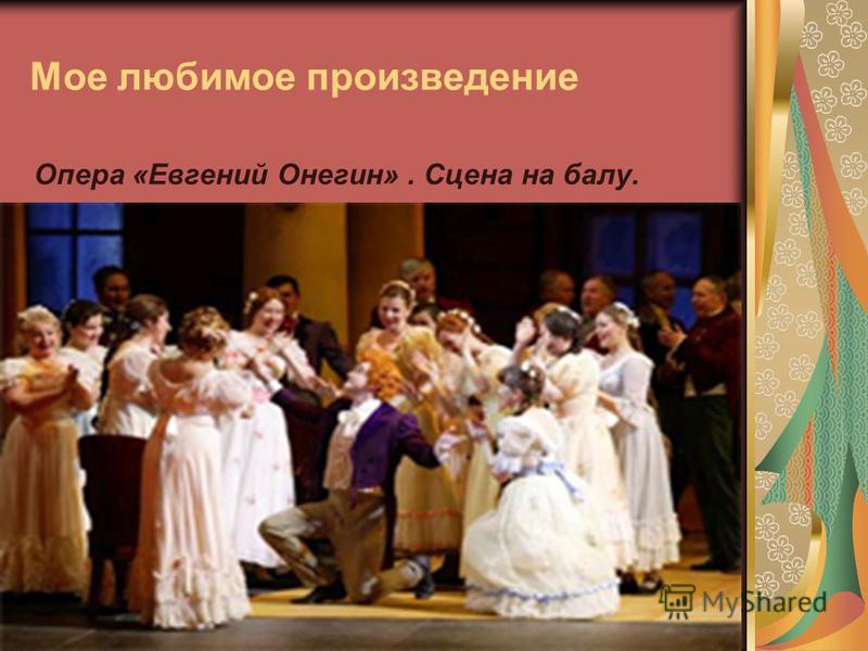 Мое любимое произведение Опера «Евгений Онегин». Сцена на балу.