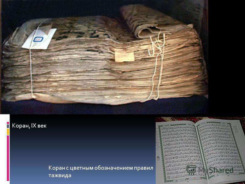 Коран, IX век Коран с цветным обозначением правил тажвида