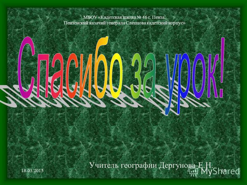 18.03.201515 Учебник: урок 17 Домашнее задание