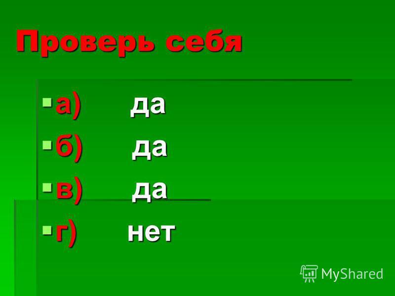 Проверь себя а) да а) да б) да б) да в) да в) да г) нет г) нет