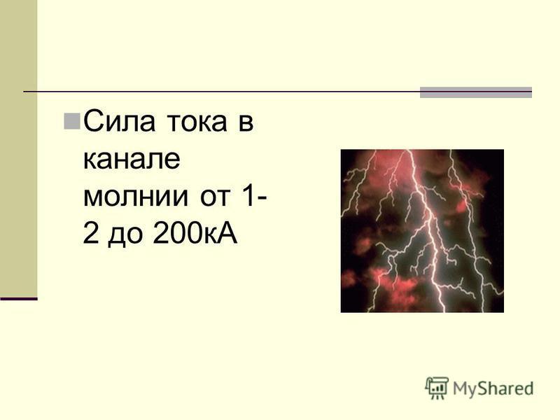 Сила тока в канале молнии от 1- 2 до 200 кА