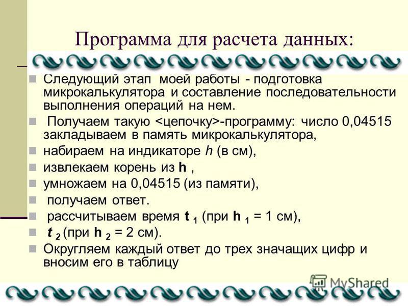 Программа для расчета данных: Следующий этап моей работы - подготовка микрокалькулятора и составление последовательности выполнения операций на нем. Получаем такую -программу: число 0,04515 закладываем в память микрокалькулятора, набираем на индикато