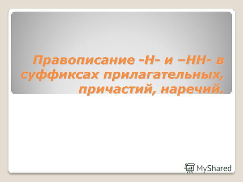 Правописание -Н- и –НН- в суффиксах прилагательных, причастий, наречий.