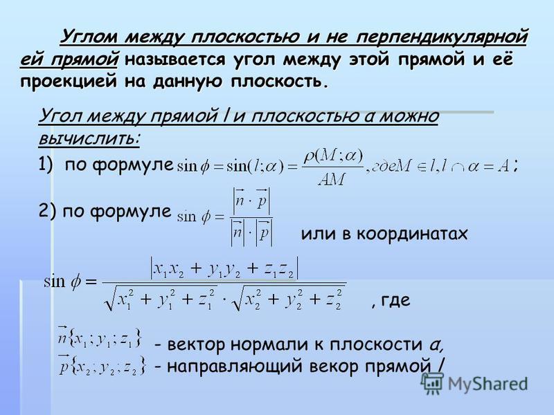 Углом между плоскостью и не перпендикулярной ей прямой называется угол между этой прямой и её проекцией на данную плоскость. Углом между плоскостью и не перпендикулярной ей прямой называется угол между этой прямой и её проекцией на данную плоскость.