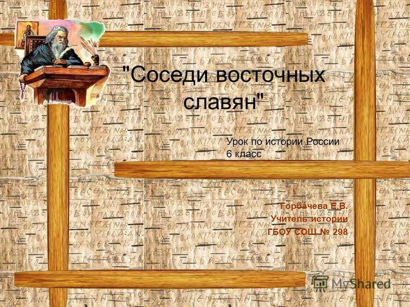 Соседи восточных славян Горбачева Е.В. Учитель истории ГБОУ СОШ 298 Урок по истории России 6 класс