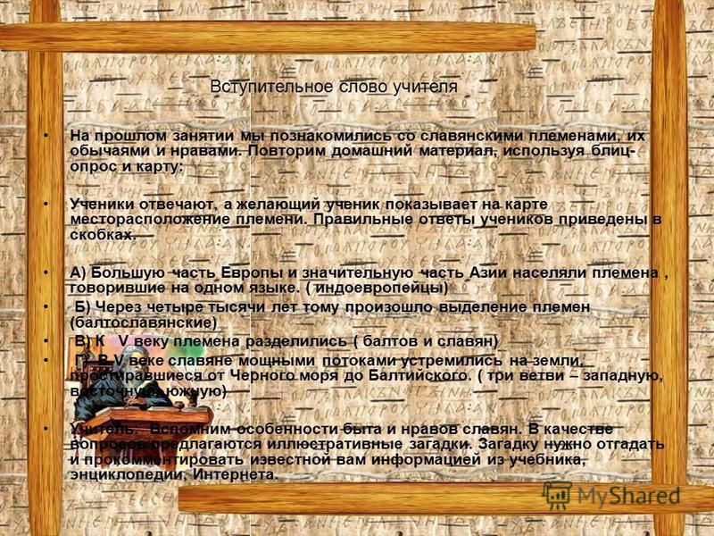 На прошлом занятии мы познакомились со славянскими племенами, их обычаями и нравами. Повторим домашний материал, используя блиц- опрос и карту: Ученики отвечают, а желающий ученик показывает на карте месторасположение племени. Правильные ответы учени