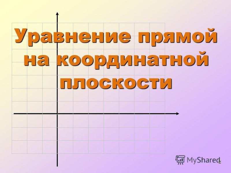 2 Уравнение прямой на координатной плоскости