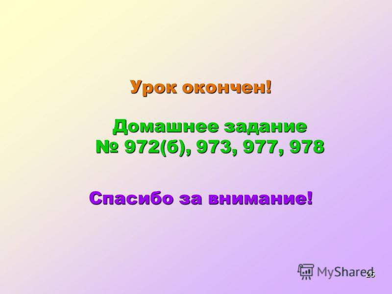 25 Урок окончен! Спасибо за внимание! Домашнее задание 972(б), 973, 977, 978