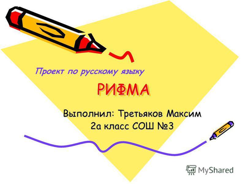 РИФМАРИФМА Выполнил: Третьяков Максим 2 а класс СОШ 3 Проект по русскому языку