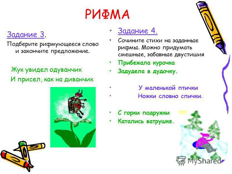 Проекты по русскому языку 2 класс рифма