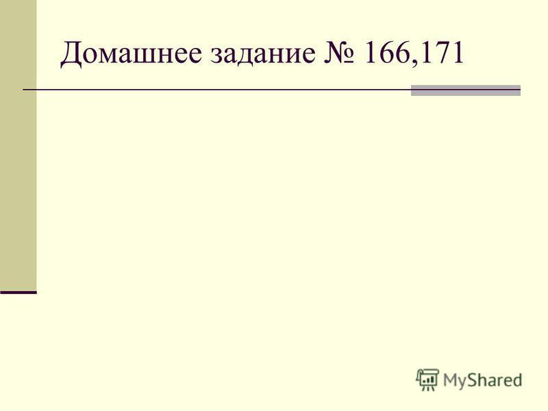 Домашнее задание 166,171