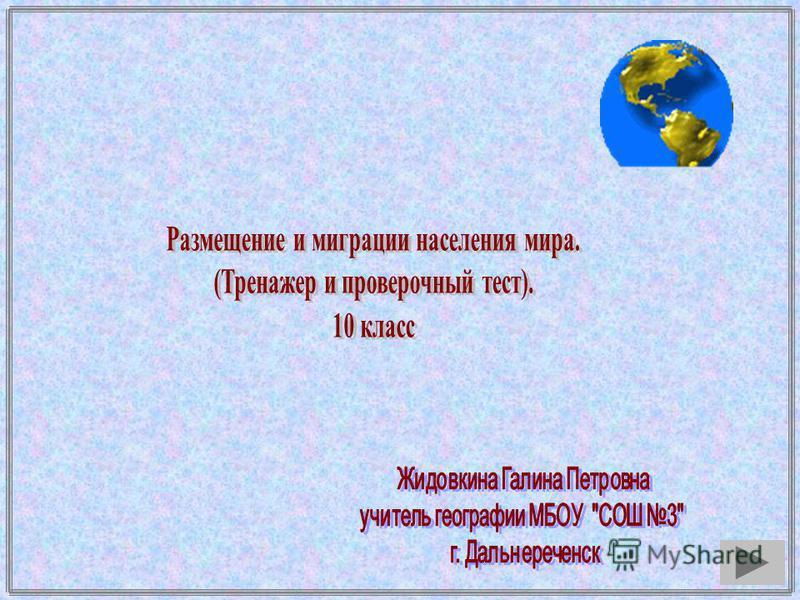 Тесты по географии на тему населения мира 10 класс