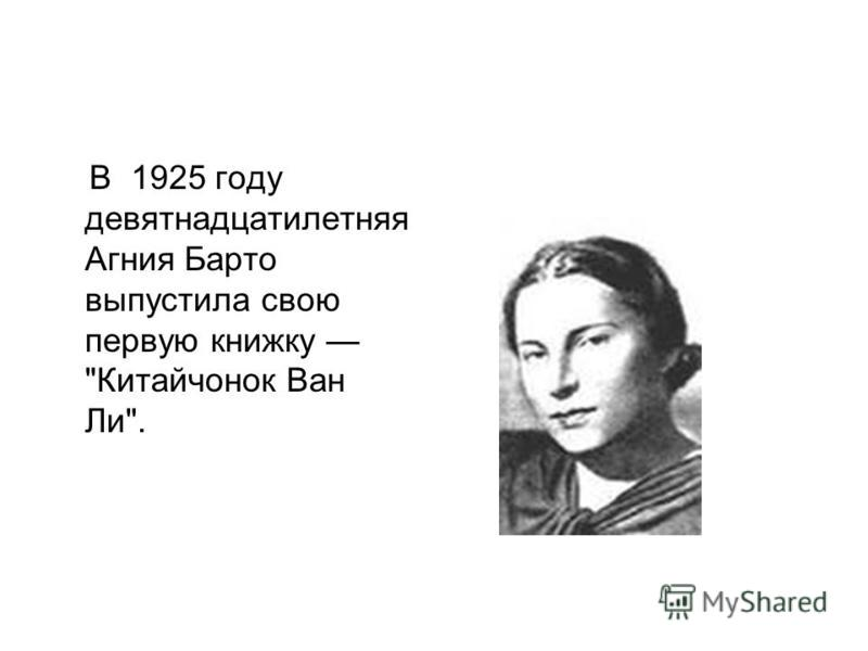 В 1925 году девятнадцатилетняя Агния Барто выпустила свою первую книжку Китайчонок Ван Ли.