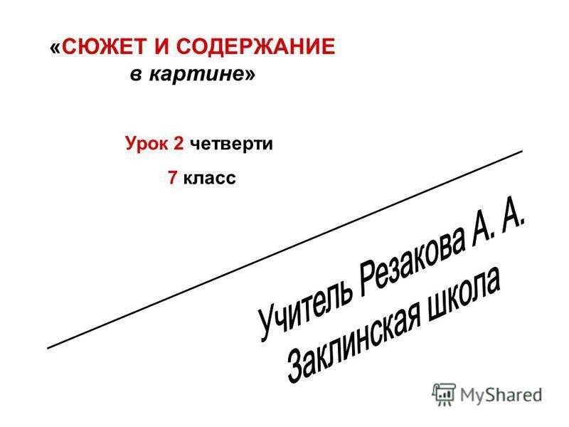 «СЮЖЕТ И СОДЕРЖАНИЕ в картине» Урок 2 четверти 7 класс