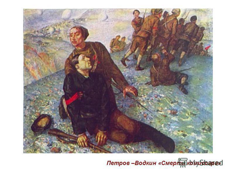 Петров –Водкин «Смерть комиссара»