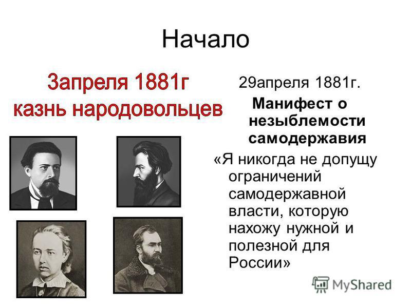 Начало 29 апреля 1881 г. Манифест о незыблемости самодержавия «Я никогда не допущу ограничений самодержавной власти, которую нахожу нужной и полезной для России»