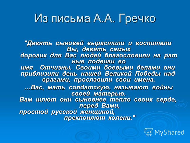 Из письма А.А. Гречко