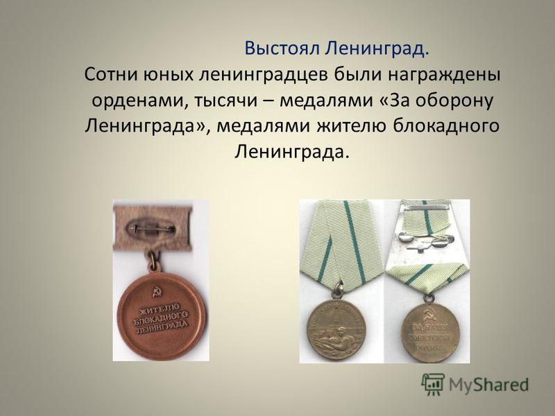 Выстоял Ленинград. Сотни юных ленинградцев были награждены орденами, тысячи – медалями «За оборону Ленинграда», медалями жителю блокадного Ленинграда.