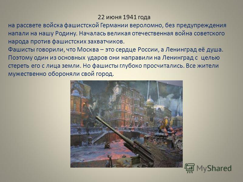 22 июня 1941 года на рассвете войска фашистской Германии вероломно, без предупреждения напали на нашу Родину. Началась великая отечественная война советского народа против фашистских захватчиков. Фашисты говорили, что Москва – это сердце России, а Ле