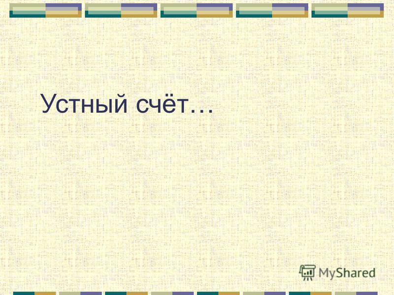 Учитель математики и информатики: Белорусцева А.А. ГБОУ СОШ 538 Санкт-Петербург 2014