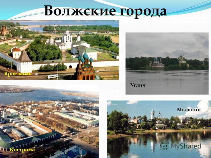 Волжские города Ярославль Кострома Углич Мышкин
