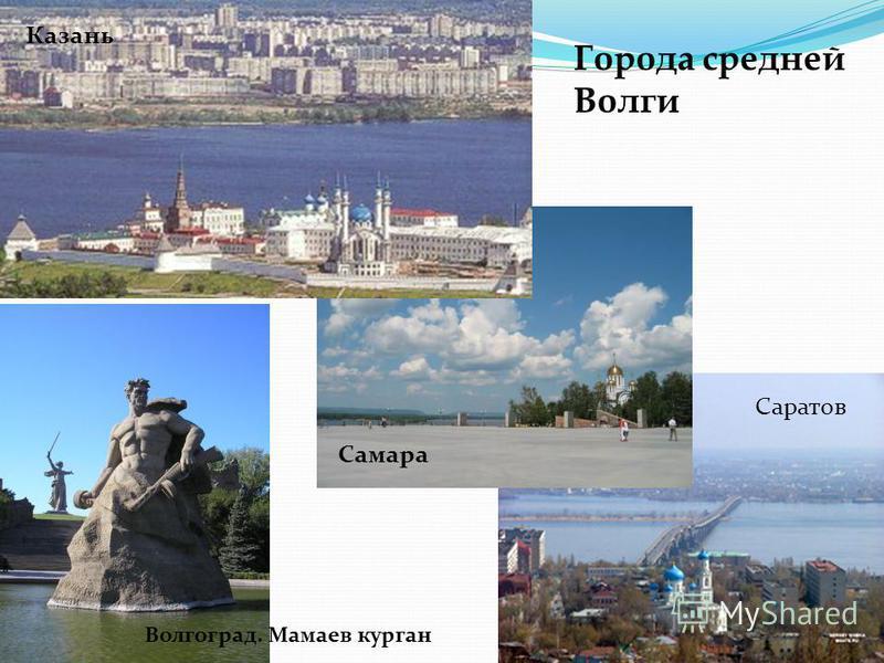 Города средней Волги Казань Самара Саратов Волгоград. Мамаев курган