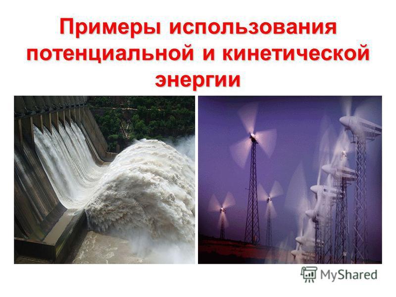 Примеры использования потенциальной и кинетической энергии