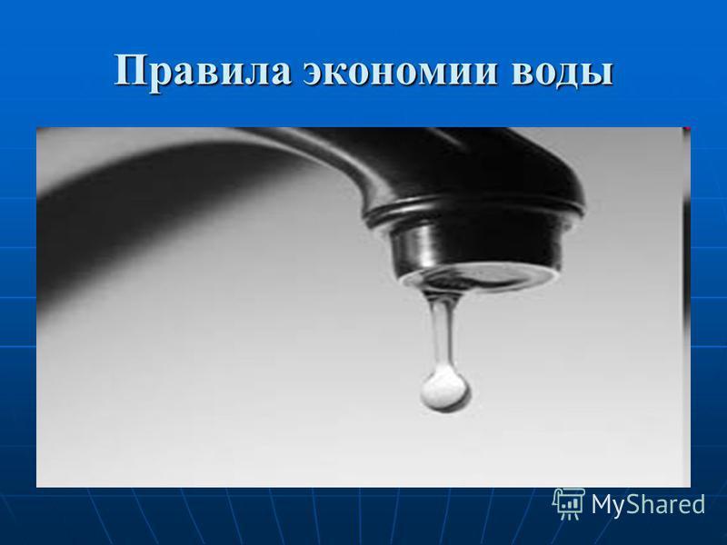 Правила экономии воды
