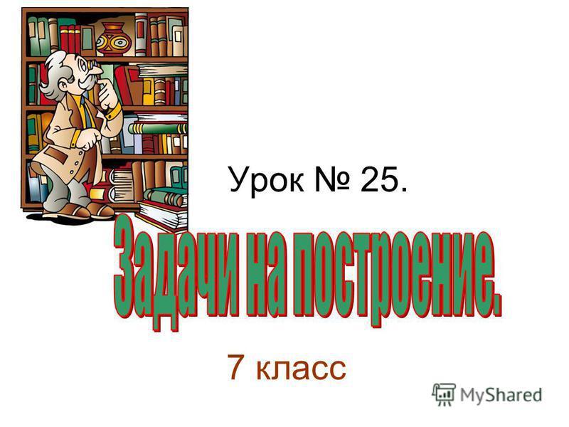 Урок 25. 7 класс