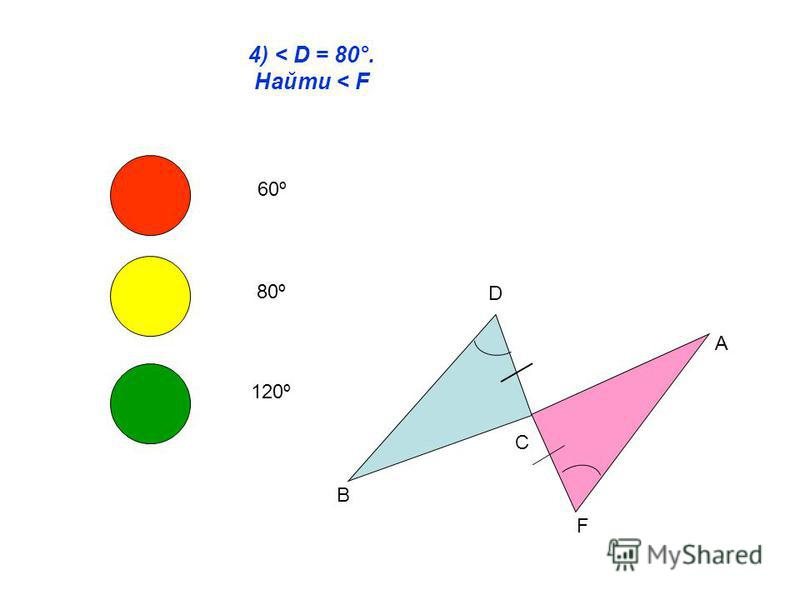 4) < D = 80°. Найти < F D B C A F 60º 80º 120º