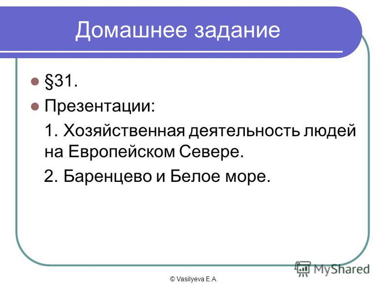 Домашнее задание §31. Презентации: 1. Хозяйственная деятельность людей на Европейском Севере. 2. Баренцево и Белое море.