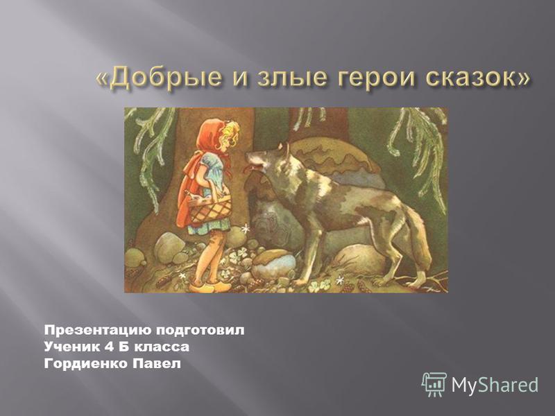 Презентацию подготовил Ученик 4 Б класса Гордиенко Павел
