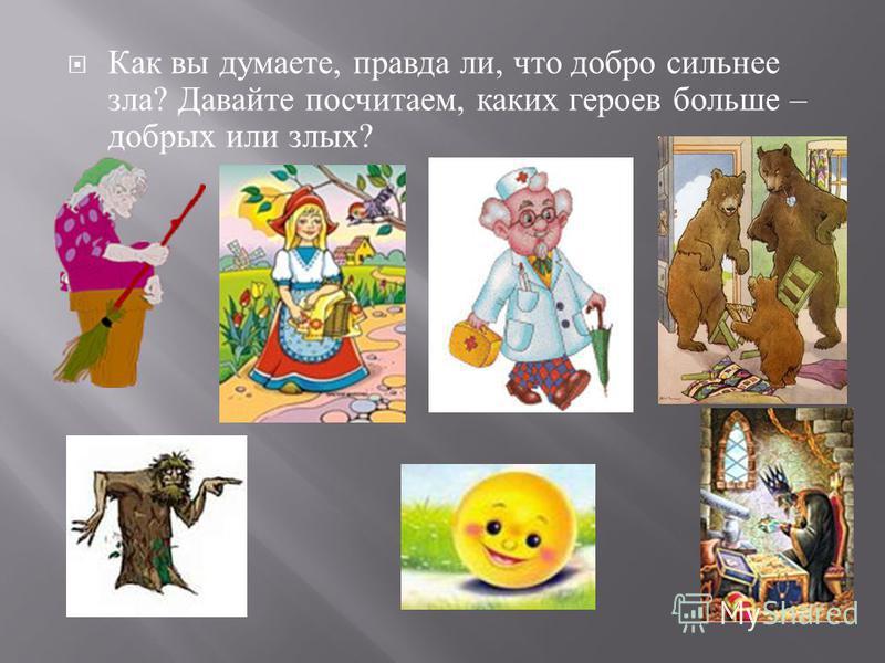 злые герои сказок картинки