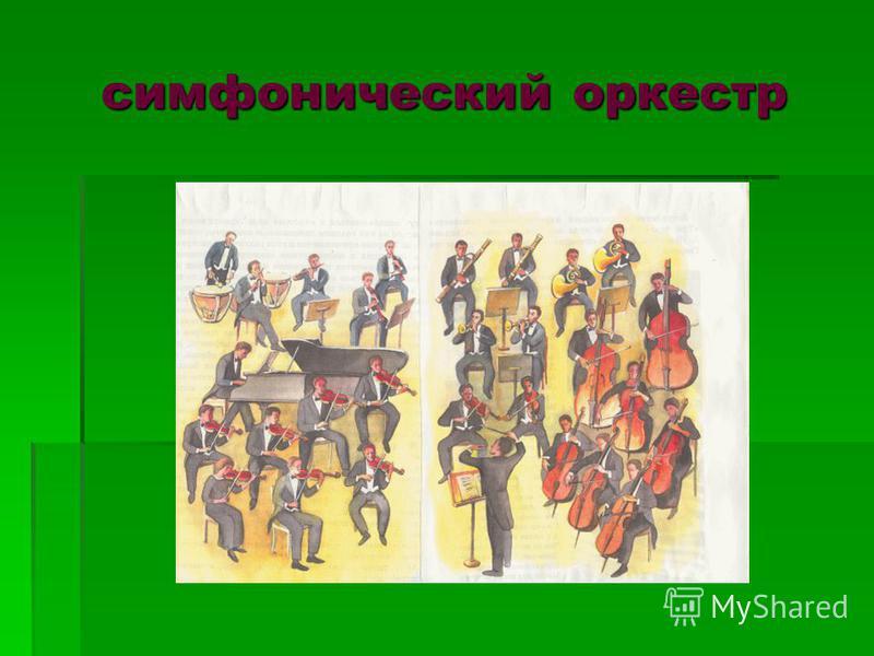 симфонический оркестр симфонический оркестр