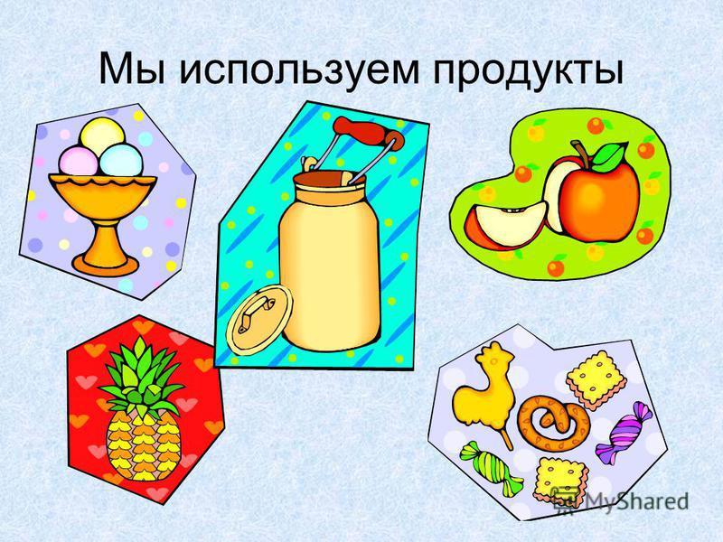 Мы используем продукты