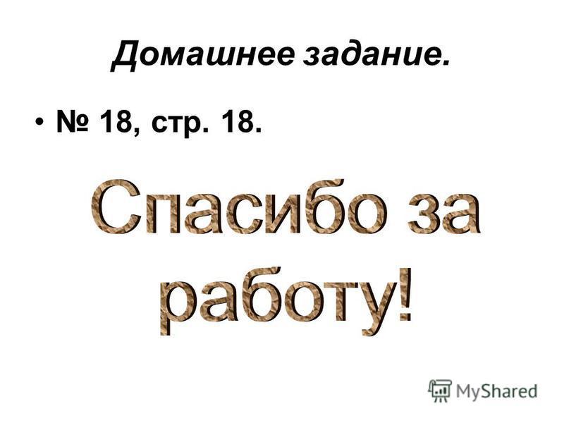 Домашнее задание. 18, стр. 18.