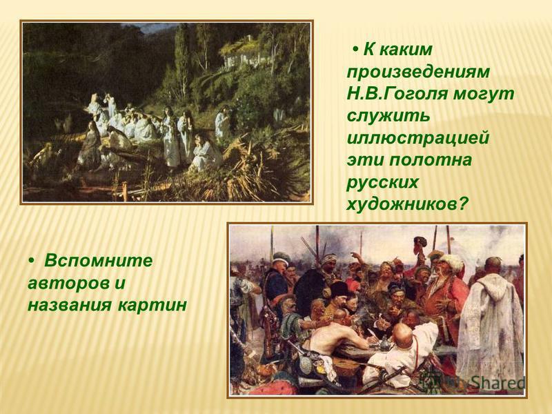 К каким произведениям Н.В.Гоголя могут служить иллюстрацией эти полотна русских художников? Вспомните авторов и названия картин