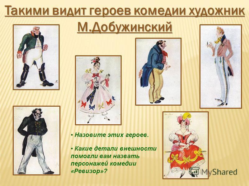 Такими видит героев комедии художник М.Добужинский Назовите этих героев. Какие детали внешности помогли вам назвать персонажей комедии «Ревизор»?