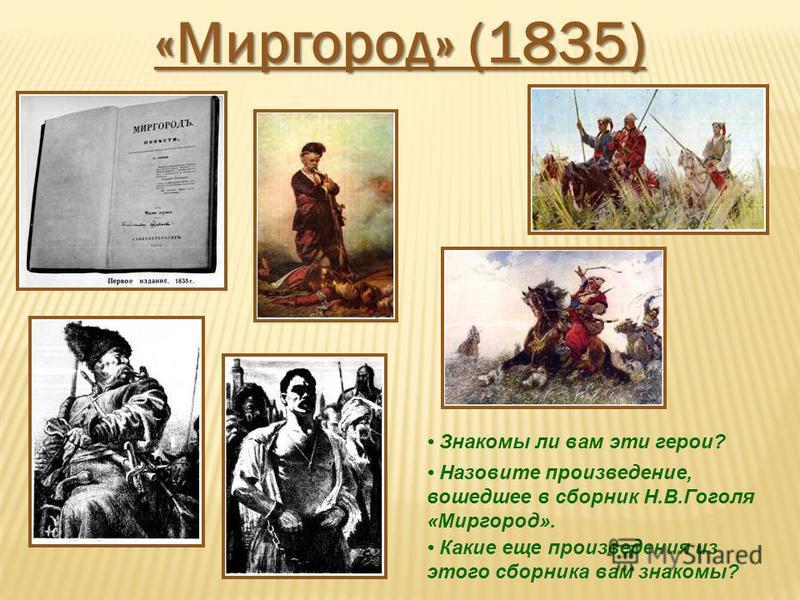 «Миргород» (1835) Знакомы ли вам эти герои? Назовите произведение, вошедшее в сборник Н.В.Гоголя «Миргород». Какие еще произведения из этого сборника вам знакомы?