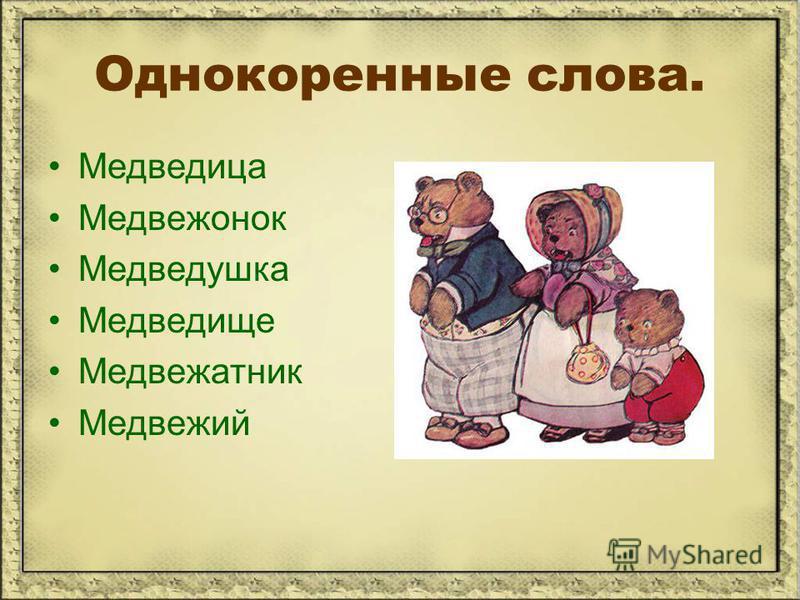 Однокоренные слова. Медведица Медвежонок Медведушка Медведище Медвежатник Медвежий