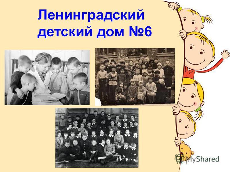 Ленинградский детский дом 6